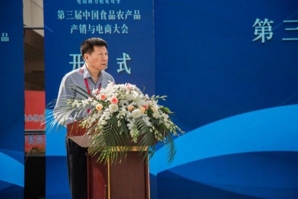 中国食品工业协会常务副会长沈篪致辞