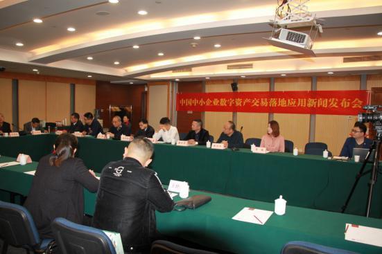 中国中小企业数字资产交易应用全国启动新闻发布会在京召开 图1