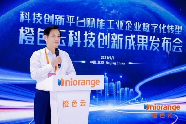 """赋能工业企业数字化转型,橙色云""""麟玑""""AI产品正式发布 图1"""