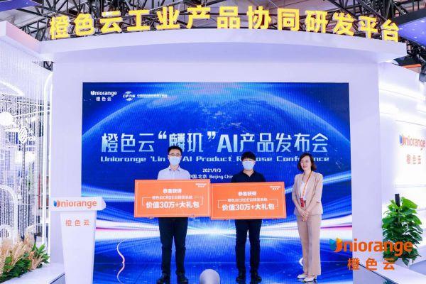 """赋能工业企业数字化转型,橙色云""""麟玑""""AI产品正式发布 图3"""