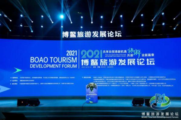 蒋骏出席2021年博鳌旅游发展论坛并发表主题演讲 图1